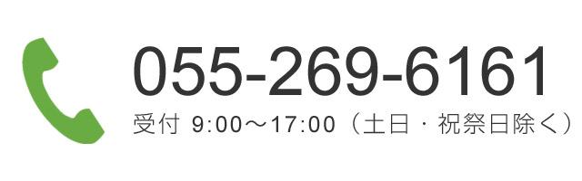 山梨ポスティング株式会社へ電話をかける