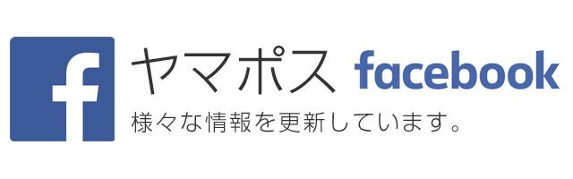 山梨ポスティング株式会社のFacebookページ